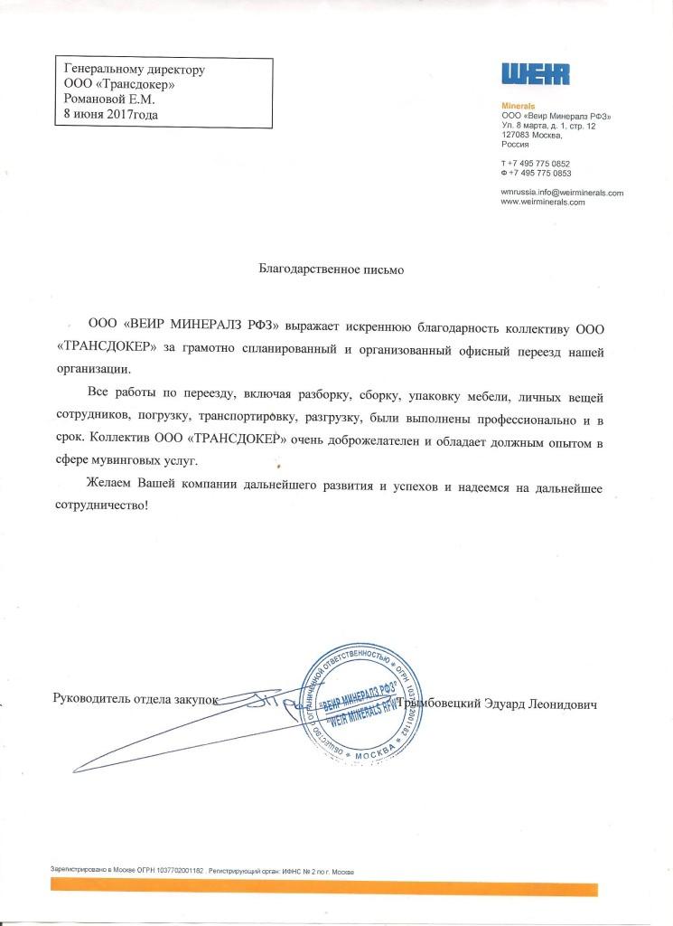 юр отзыв ВЕИР МИНЕРАЛЗ РФЗ