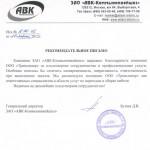 Отзыв от АВК-Коммьюникейшнз