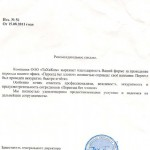 """Отзыв от ООО """"ТаХиКом"""""""