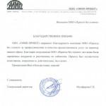 "Отзыв от ООО ""УИМП-ПРОЕКТ"""